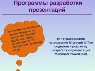 Программы разработки презентаций Интегрированное приложение Microsoft Office