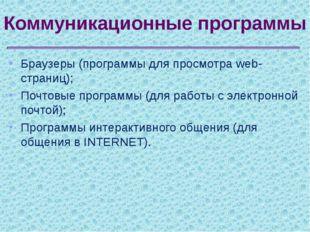 Коммуникационные программы Браузеры (программы для просмотра web-страниц); По