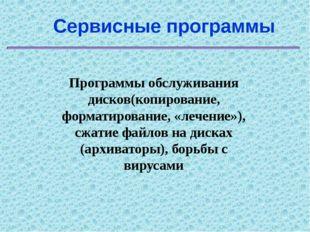 Сервисные программы Программы обслуживания дисков(копирование, форматировани