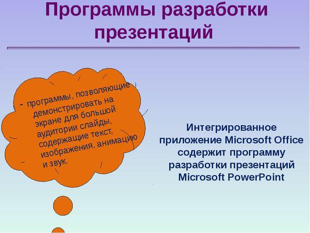 Программы разработки презентаций Интегрированное приложение Microsoft Office...