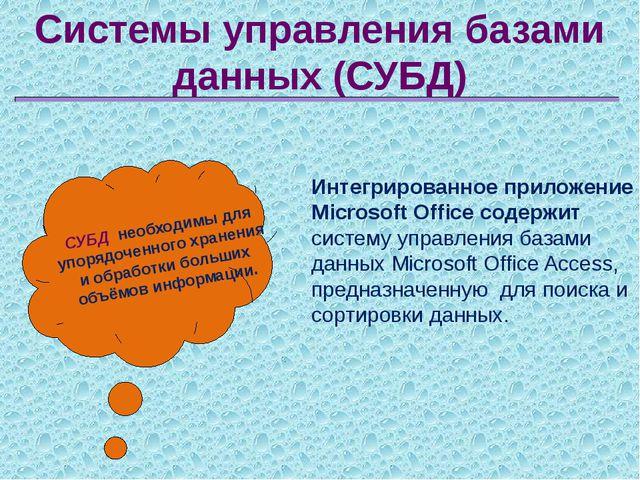 Системы управления базами данных (СУБД) СУБД необходимы для упорядоченного х...