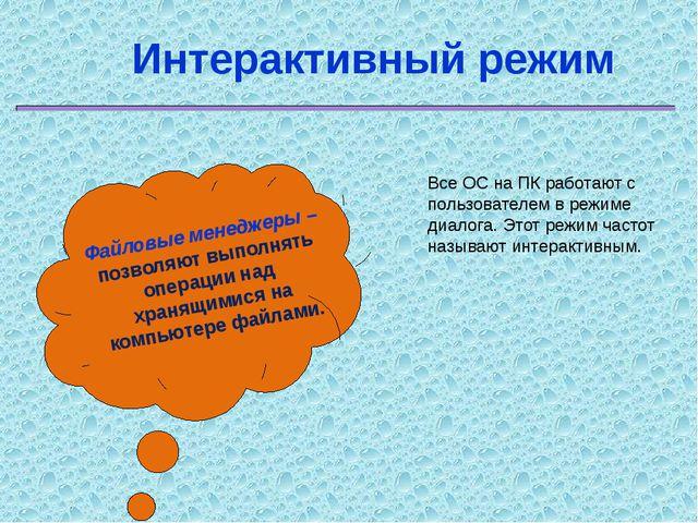 Интерактивный режим Файловые менеджеры – позволяют выполнять операции над хр...