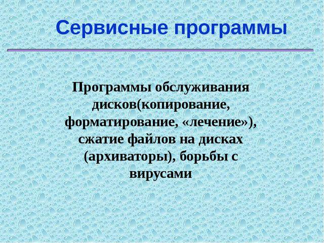 Сервисные программы Программы обслуживания дисков(копирование, форматировани...