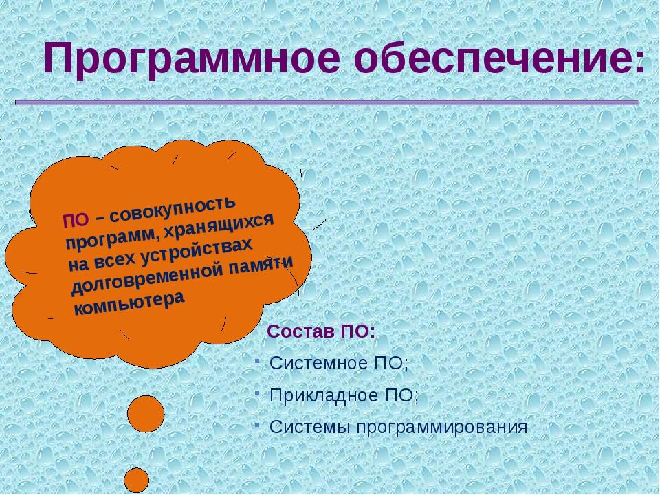 Программное обеспечение: Состав ПО: Системное ПО; Прикладное ПО; Системы прог...