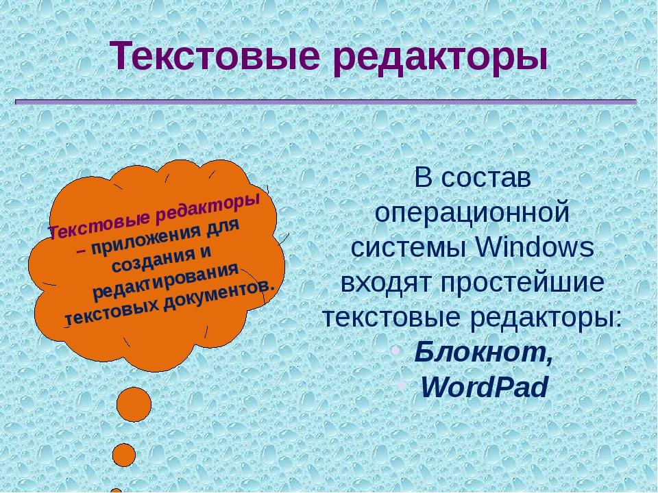 Текстовые редакторы Текстовые редакторы – приложения для создания и редактир...