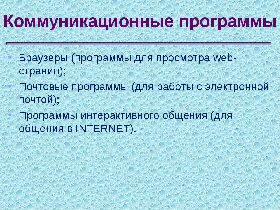 Коммуникационные программы Браузеры (программы для просмотра web-страниц); По...