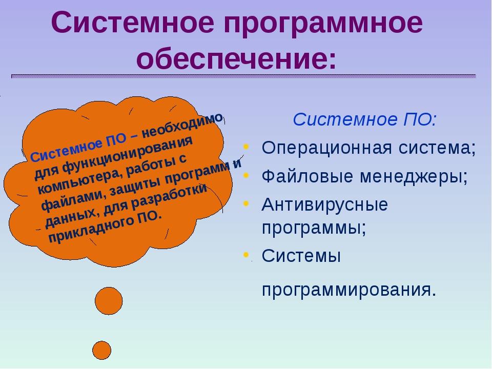 Системное ПО – необходимо для функционирования компьютера, работы с файлами,...