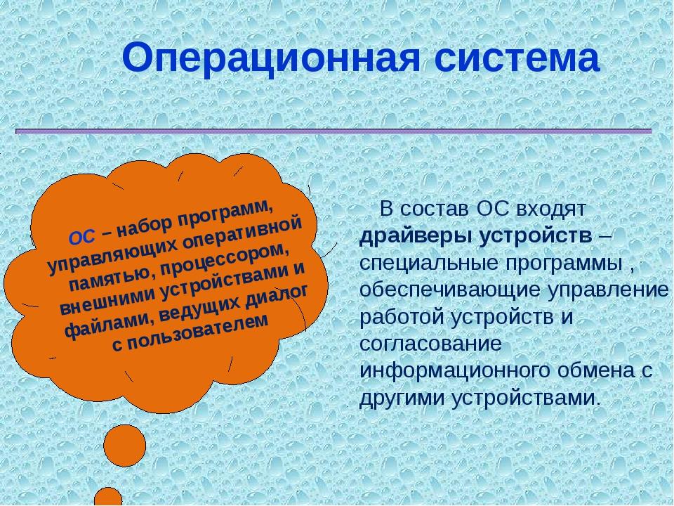 Операционная система ОС – набор программ, управляющих оперативной памятью, п...