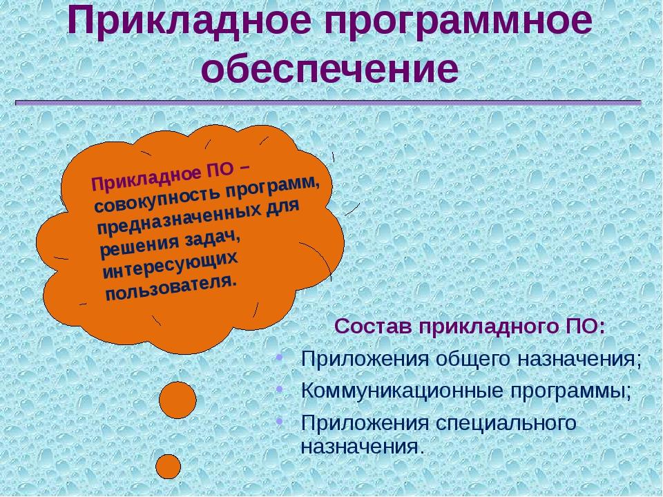 Прикладное программное обеспечение Состав прикладного ПО: Приложения общего...