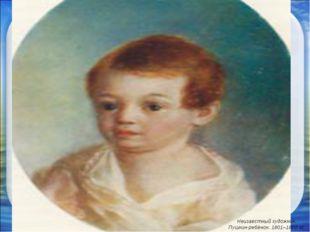 * * Неизвестный художник. Пушкин-ребёнок. 1801–1802 гг.
