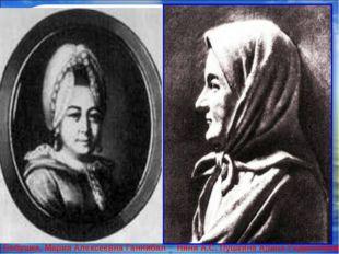 Бабушка, Мария Алексеевна Ганнибал Няня А.С. Пушкина Арина Родионовна