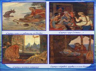 «Сказка о попе и о работнике его Балде» «Сказка о царе Салтане…» «Сказка о зо