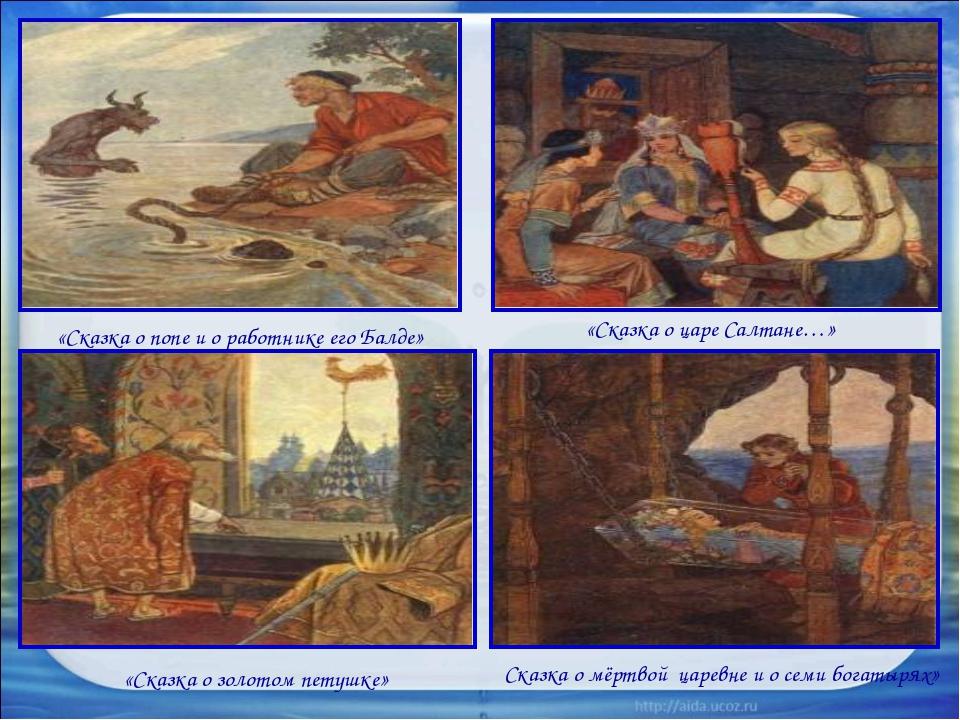 «Сказка о попе и о работнике его Балде» «Сказка о царе Салтане…» «Сказка о зо...