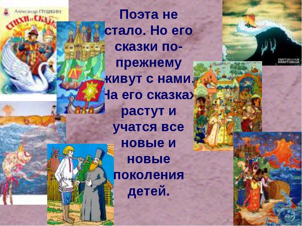 персонажи сказок пушкина список