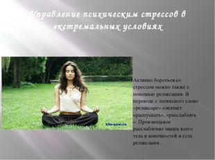 Управление психическим стрессов в экстремальных условиях Активно бороться со