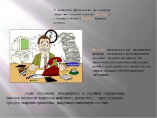 В медицине, физиологии, психологии выделяют положительную(Эустресс,) и отрица