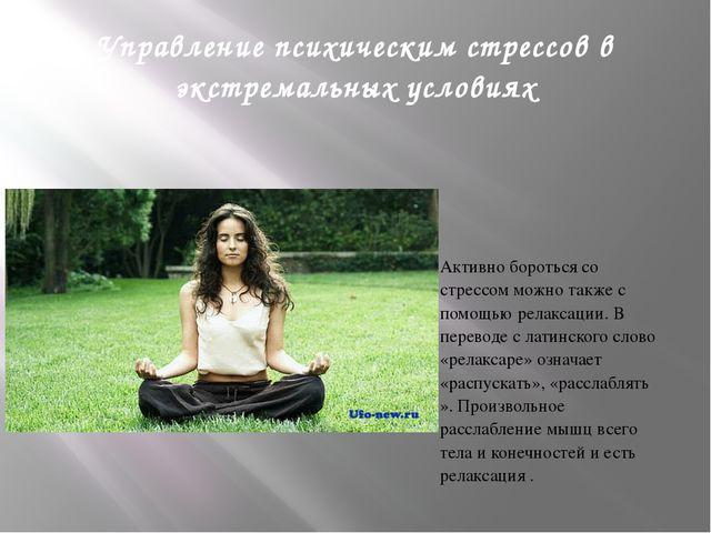 Управление психическим стрессов в экстремальных условиях Активно бороться со...
