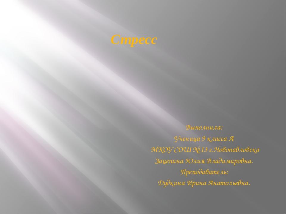 Выполнила: Ученица 9 класса А МКОУ СОШ № 13 г.Новопавловска Зацепина Юлия Вла...