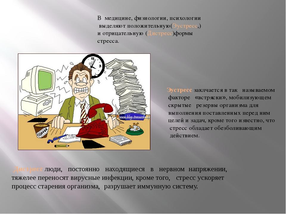 В медицине, физиологии, психологии выделяют положительную(Эустресс,) и отрица...