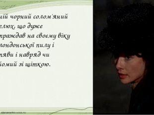 На ній чорний солом'яний капелюх, що дуже постраждав на своєму віку від лондо