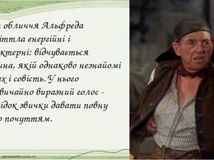 Риси обличчя Альфреда Дуліттла енергійні і характерні: відчувається людина, я