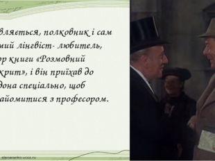 Виявляється, полковник і сам відомий лінгвіст- любитель, автор книги «Розмовн