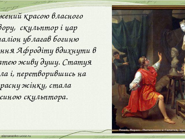 Вражений красою власного витвору, скульптор і цар Пігмаліон ублагав богиню ко...