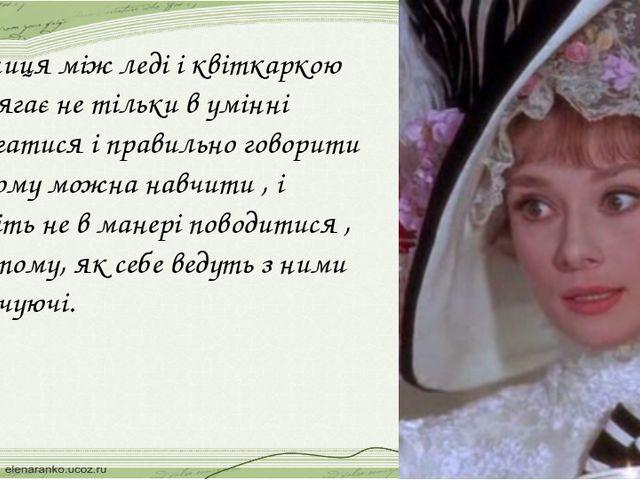 Різниця між леді і квіткаркою полягає не тільки в умінні одягатися і правильн...