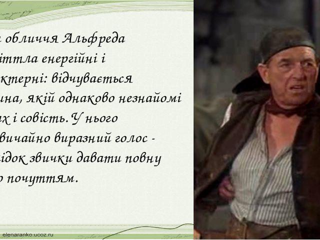 Риси обличчя Альфреда Дуліттла енергійні і характерні: відчувається людина, я...