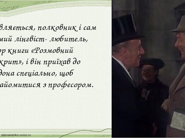 Виявляється, полковник і сам відомий лінгвіст- любитель, автор книги «Розмовн...