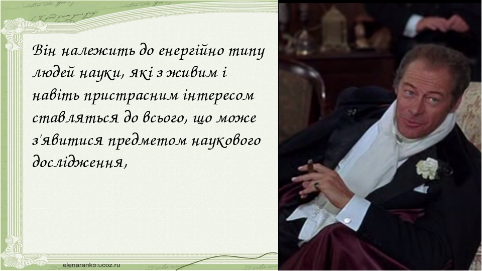Він належить до енергійно типу людей науки, які з живим і навіть пристрасним...