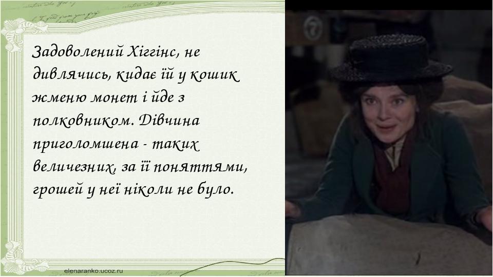 Задоволений Хіггінс, не дивлячись, кидає їй у кошик жменю монет і йде з полко...