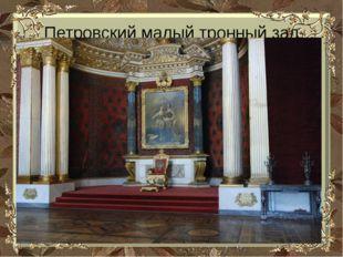 Петровский малый тронный зал