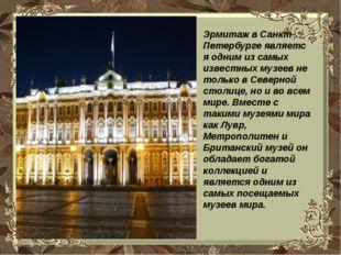 Эрмитаж в Санкт-Петербургеявляется одним из самых известных музеев не только