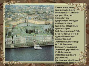 Cамое известное здание музейного комплекса — Зимний дворец. Все, кто приходит