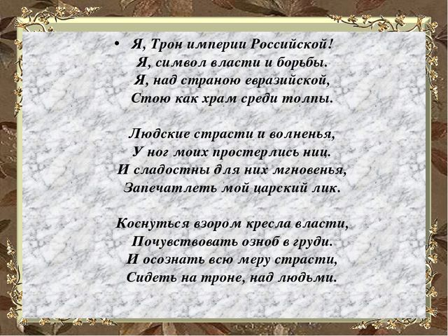Я, Трон империи Российской! Я, символ власти и борьбы. Я, над страною еврази...