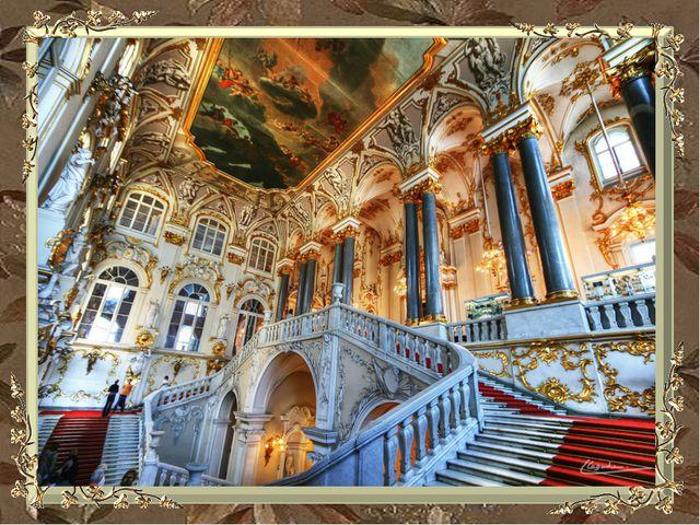 Эрмитаже Санкт-Петербурга Из вестибюля на второй этаж ведет Иорданская лестни...
