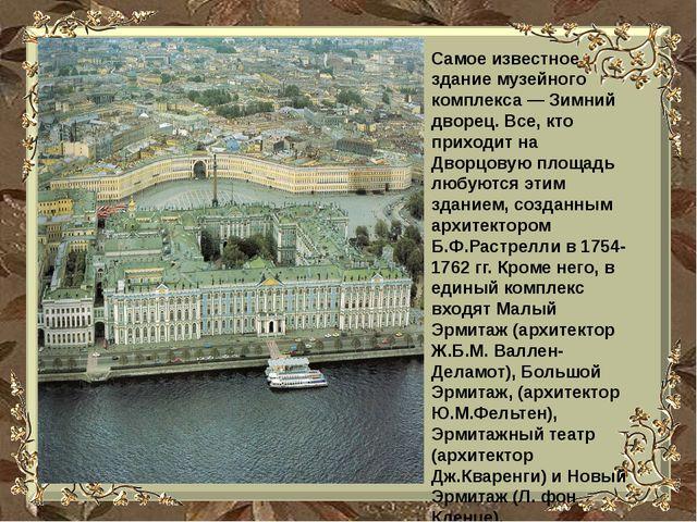 Cамое известное здание музейного комплекса — Зимний дворец. Все, кто приходит...