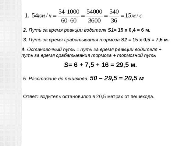 2. Путь за время реакции водителя S1= 15 х 0,4 = 6 м. 3. Путь за время срабат...
