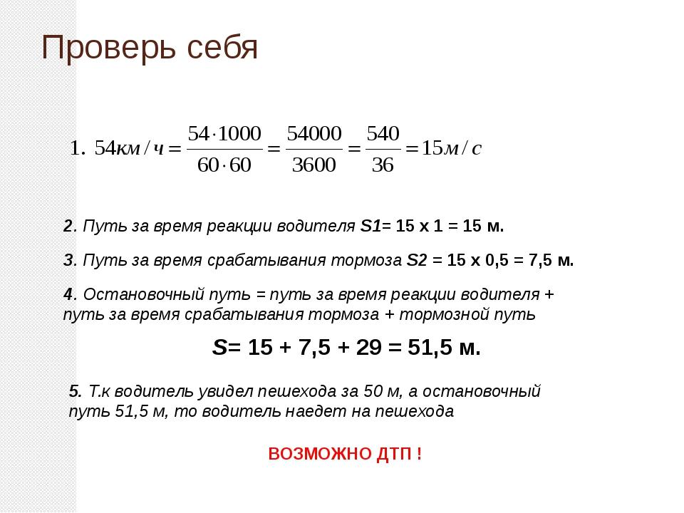 Проверь себя 2. Путь за время реакции водителя S1= 15 х 1 = 15 м. 3. Путь за...