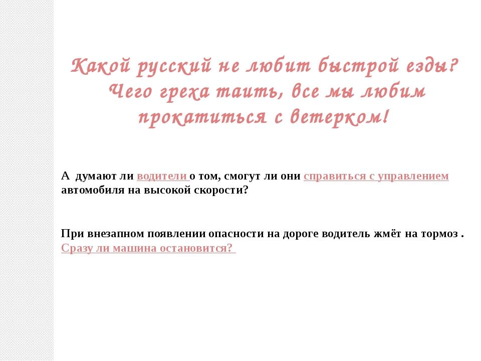 Какой русский не любит быстрой езды? Чего греха таить, все мы любим прокатить...