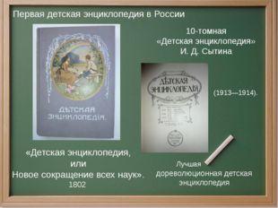 Первая детская энциклопедия в России дореволюционная детская энциклопедия 10-
