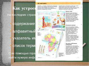 На последних страницах энциклопедий расположены Как устроены энциклопедии? С