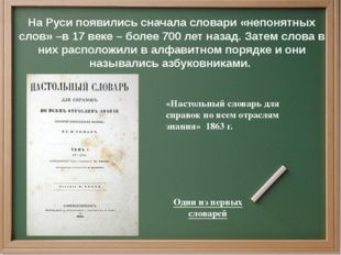 На Руси появились сначала словари «непонятных слов» –в 17 веке – более 700 ле