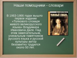 Наши помощники - словари В 1863-1866 годах вышло первое издание «Толкового сл