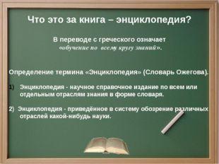 Что это за книга – энциклопедия? В переводе с греческого означает «обучение