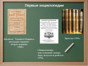 Лексикон Техникум Харриса, титульная страница второго издания, 1708 г. «Энцик