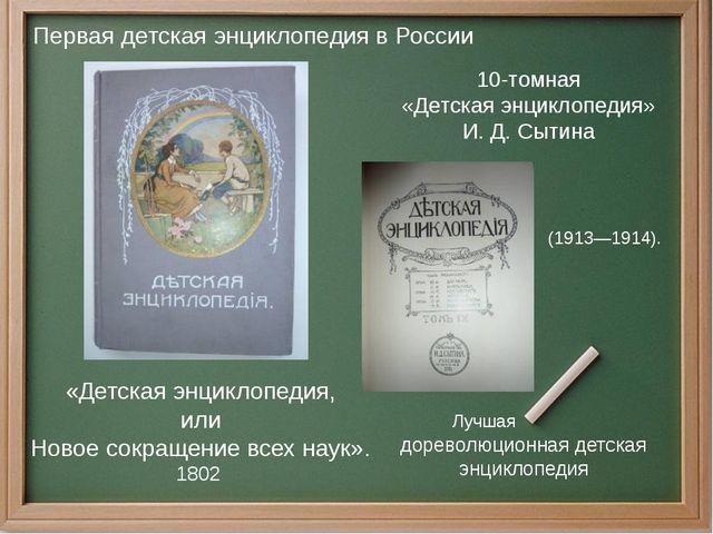 Первая детская энциклопедия в России дореволюционная детская энциклопедия 10-...