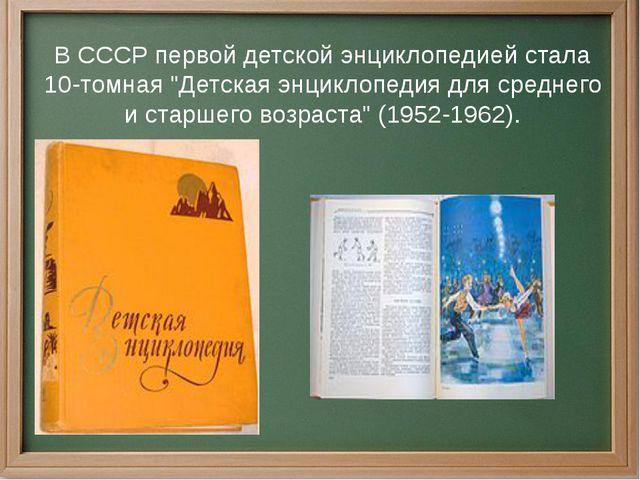 """В СССР первой детской энциклопедией стала 10-томная """"Детская энциклопедия для..."""