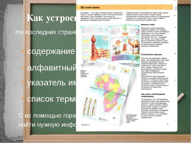 На последних страницах энциклопедий расположены Как устроены энциклопедии? С...